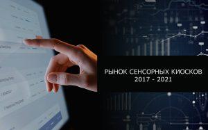 Рынок сенсорных киосков будет расти на 13,43% в год