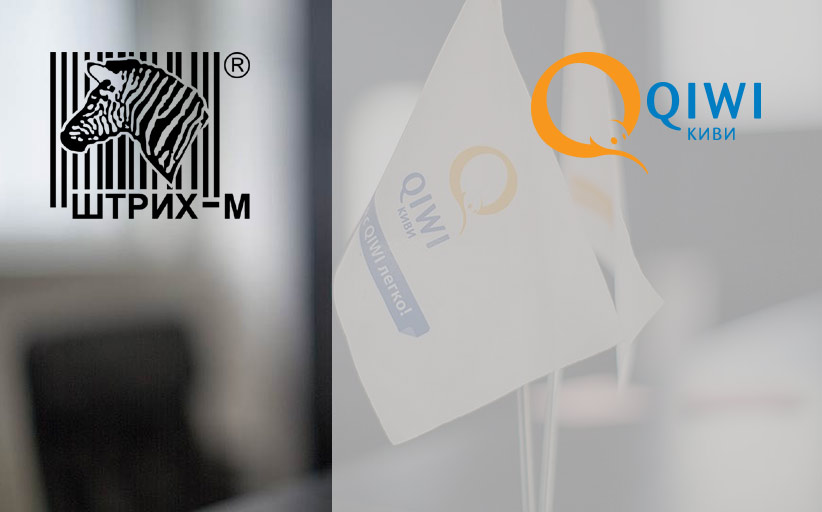 Qiwi и Штрих-М разработают фискальный сервер и онлайн-ККТ
