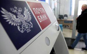 «Почта Банк» вдвое увеличил число банкоматов в своей сети