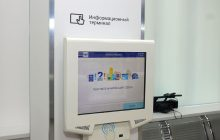 Информационные киоски установлены в отделениях Почты России