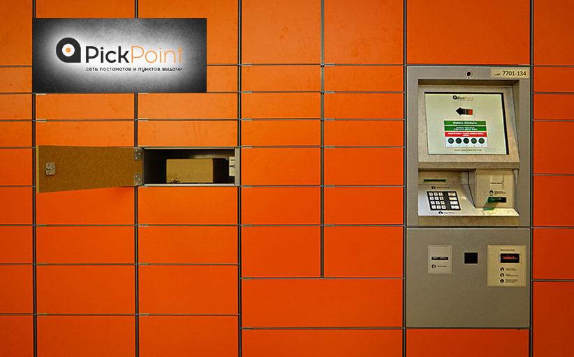 За 7 лет сеть PickPoint выросла до 1 100 постаматов и 1 500 ПВЗ