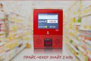 Мультимедийный прайс-чекер «ЗНАЙТ Z-Info»