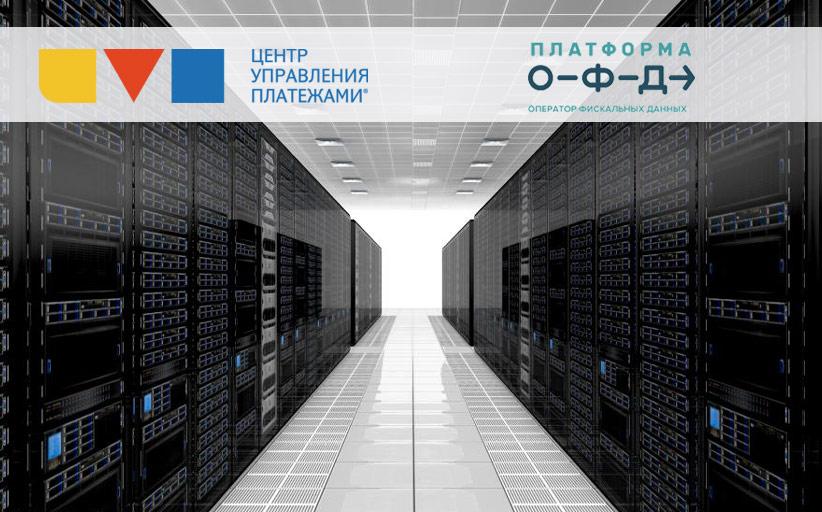 Платежный процессинг «ЦУП» проводит акцию «ОФД - за 1500 рублей»