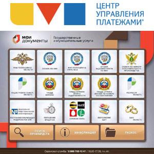 Платежный комплекс Центра Управления Платежами