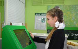 Школьные терминалы и «карта ученика» упрощают оплату обедов