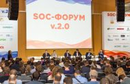 SOC-Форум 2017 «Практика противодействия кибератакам»