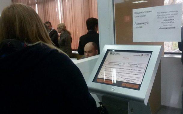 «Сенсорные Системы» поставили терминалы электронной очереди в МФЦ Крыма