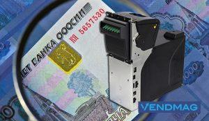 Купюроприемники, сертифицированные ЦБ РФ - защита от фальшивок