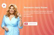 Совкомбанк заплатит агентам за привлечение клиентов на карты «ХАЛВА»