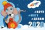 Центр Управления Платежами поздравляет с новым годом!
