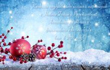 Kiosks.ru поздравляет с новым годом!