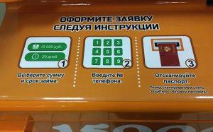 Запрос на терминалы для микрофинансовой компании - терминалы микрозаймов