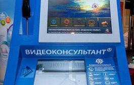 Видеоконсультанты установлены еще в 28 московских МФЦ
