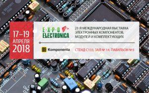 ЭкспоЭлектроника – 2018