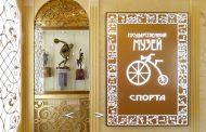 «Электронный кассир» автоматизировал продажу билетов в Музее спорта