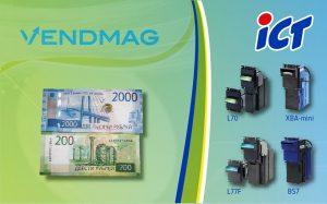 Новые прошивки для купюроприемников ICT под банкноты 200 и 2000 рублей