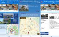 Интерактивные киоски для туристов заработали на улицах Киришей