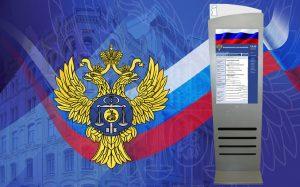 Интерактивная система (справочно-информационная) в Росказне