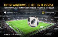 При покупке Windows 10 IoT - настоящий мяч FIFA World Cup Russia 2018 в подарок!
