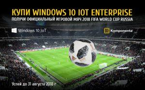 Дарим игровой мяч FIFA World Cup Russia 2018 при покупке Windows 10 IoT!
