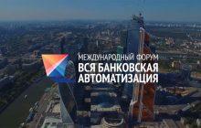 Ведущие эксперты и разработчики из банковской и IT-сферы примут участие в VI Международном форуме ВБА-2019. Спонсором Форума выступит ПАО «Ростелеком»