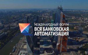 Объявлена программа Форума ВБА-2018
