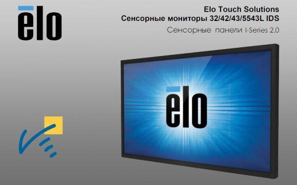 Большие сенсорные мониторы Elo с экранами PCAP теперь работают с защитным стеклом