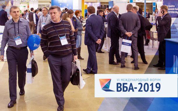 Форум ВБА-2019 подводит первые итоги