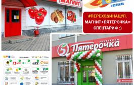 Проект «Магнит+Пятерочка» от ЦУП