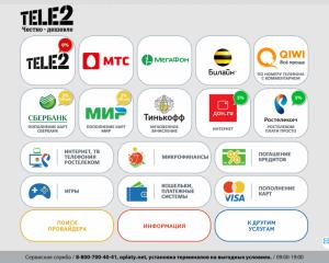 Интерфейс платежного терминала «Франчайзи Tele2»