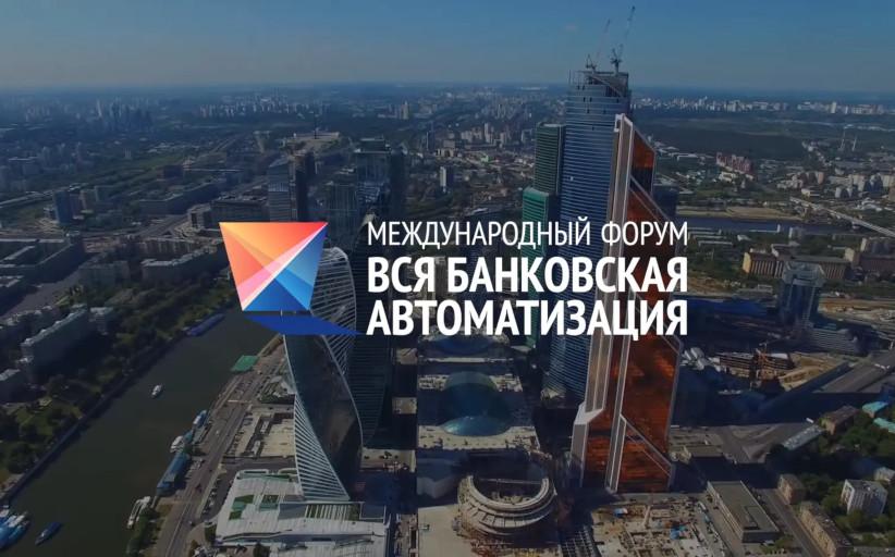 Итоги V Международного форума ВБА-2018 — «Цифровая эволюция в финансах»