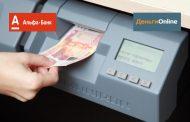 Самоинкассация для агентов сервиса «Деньги Online»