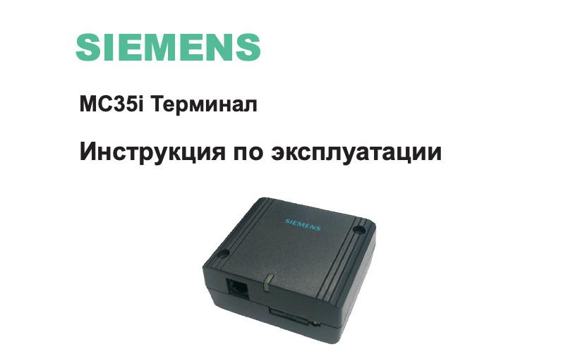Инструкция по эксплуатации модема Siemens MC 35i