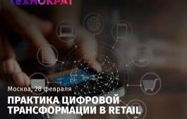 Конференция «Практика цифровой трансформации в Retail»