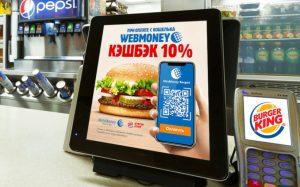 «Burger King» начал принимать платежи WebMoney-деньгами