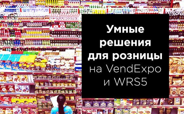 Умные технологии на VendExpo и WRS5