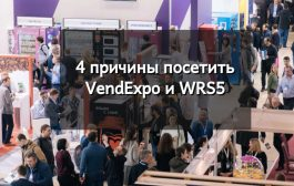 Четыре причины посетить VendExpo и WRS5