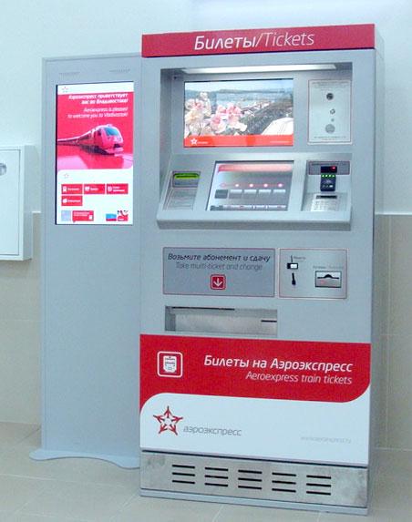 Электронный кассир для продажи билетов на аэроэкспресс