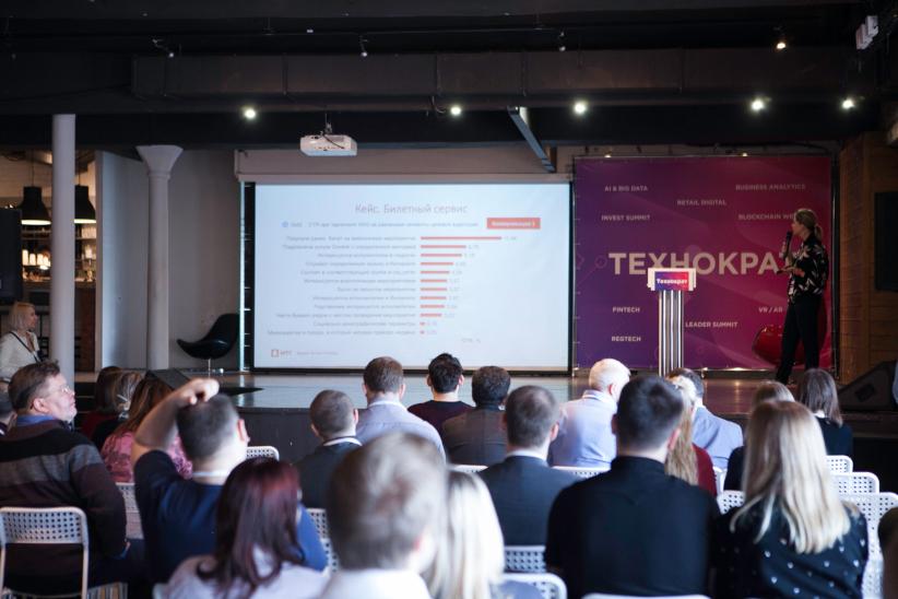 Итоги конференции «Цифровые технологии в Retail 2019»