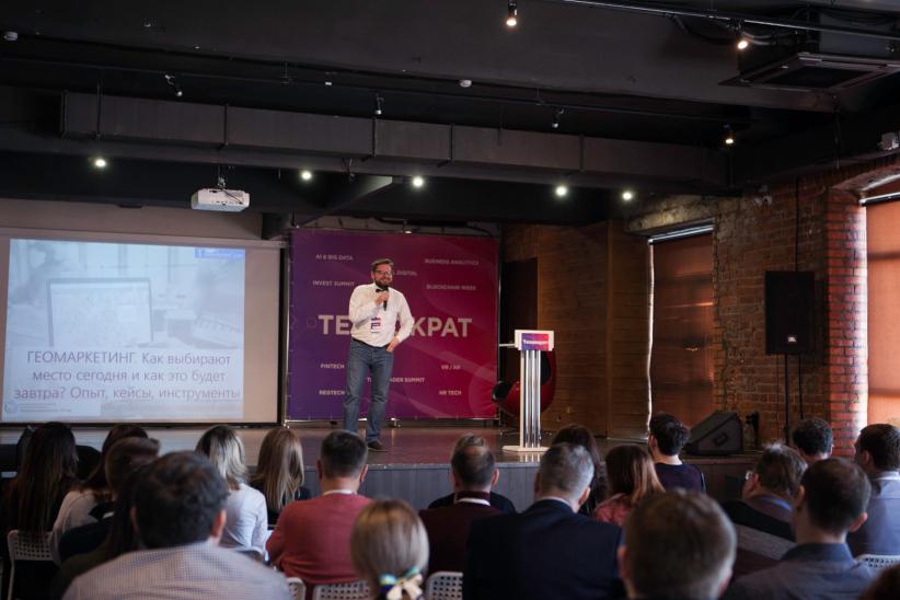 Доклад на конференции «Цифровые технологии в Retail 2019»