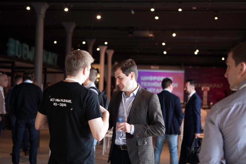 Посетители конференции по цифровым технологиями ритейле