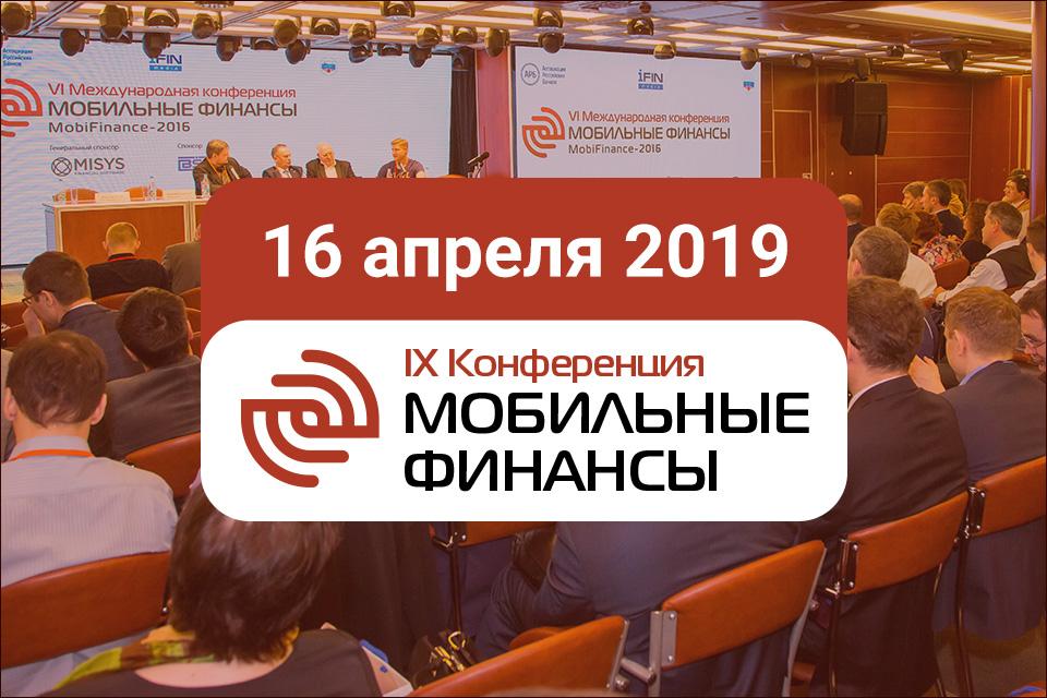Опубликована программа 9-ой конференции MobiFinance-2019
