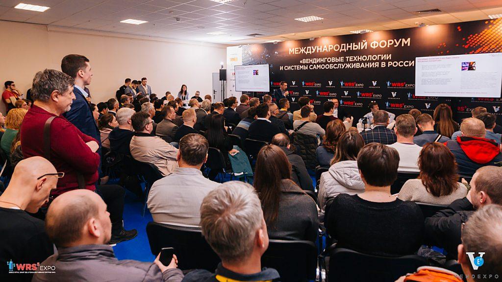 Конференция на VendExpo