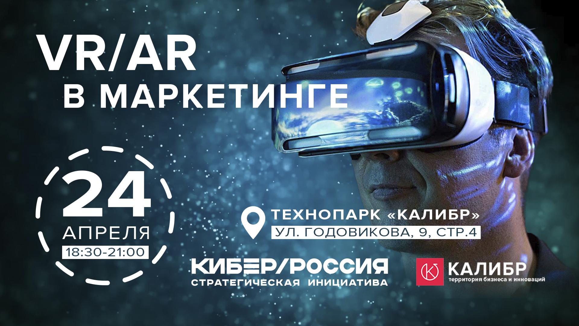 Meet Up «VR/AR в маркетинге»: виртуальная реальность изменит парадигму продаж и рекламы