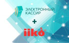 «Электронный Кассир» интегрирован с iiko