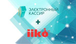 «Электронный Кассир» интегрирован с системой автоматизации iiko