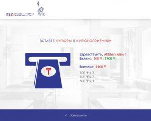 Программное обеспечение терминала для школы в Казахстане
