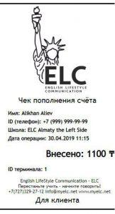 Чек электронного кассира в казахстанской школе