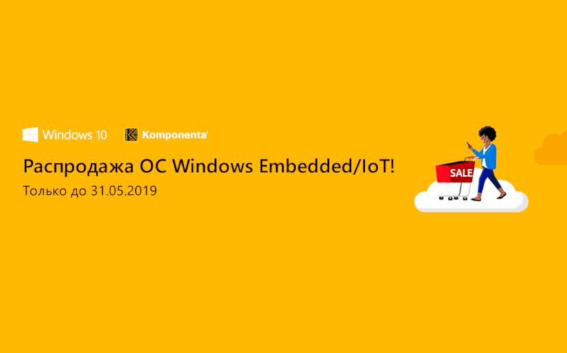 Грандиозная распродажа Windows Embedded / IoT в «Компоненте»