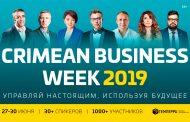 Приглашаем на Crimean Business Week 2019 «Тренды будущего»